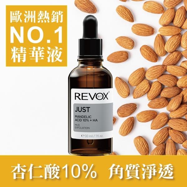 REVOX B77杏仁酸10%+玻尿酸去角質精華液 30ml