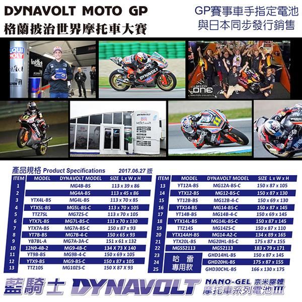 【MotoGP】DYNAVOLT藍騎士/MG12B-4-C膠體電池/機車電瓶
