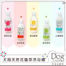 Dog Young多漾[犬用天然花植萃沐浴精,5款品項,500ml]