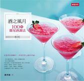 (二手書)酒之風月:100種雞尾酒調法(修訂版)