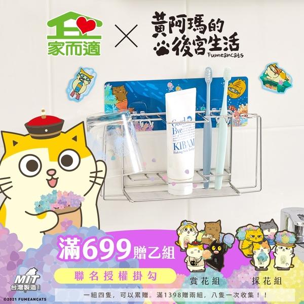 家而適黃阿瑪壁貼收納 (新304不鏽鋼 牙刷架) 台灣製造 限量聯名(9493)