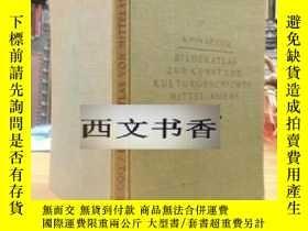 二手書博民逛書店1925年版中亞(新疆)藝術與文化圖譜罕見 勒科克名著 16開