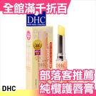 日本 DHC 純欖護唇膏 滋潤 修護 橄欖 嘴唇乾裂救星 部落客推薦【小福部屋】