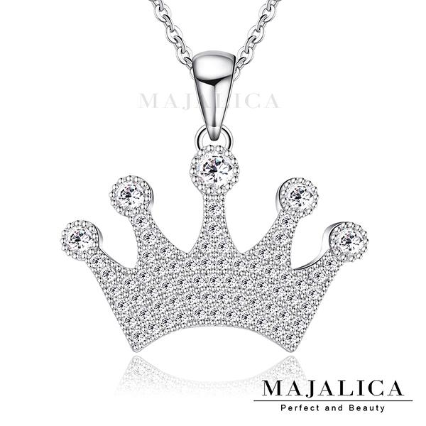925純銀項鍊 Majalica 純銀飾「公主奇緣」皇冠 附保證卡
