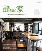 (二手書)走進設計師的家:20位室內設計師的有感自宅與生活