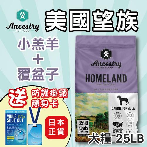 Ancestry 美國望族 天然犬糧(無穀系列) 紐西蘭小羔羊+覆盆子 25LB/包 真正天然食材