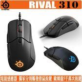[地瓜球@] 賽睿 SteelSeries Rival 310 競爭者 光學 滑鼠~專業級電競感應器