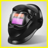 自動變光電焊面罩自動變光頭戴式 ☸mousika