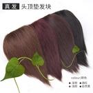 真髮墊髮片隱形無痕頭頂補髮片增厚墊髮根蓬...