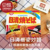 【豆嫂】日本泡麵 日清鐵板炒麵