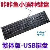 繁體注音字根鍵盤 香港注音倉頡 筆記本電腦有線USB鍵盤辦公