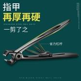 指甲剪 皮剪 指甲刀德國原裝成人指甲鉗男家用日本單個裝修腳刀套裝老人指甲剪