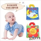 布書 床邊故事嬰兒玩具- 太陽花朵撕不破立體書-321寶貝屋