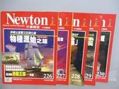 【書寶二手書T1/雜誌期刊_QEP】牛頓_226~230期間_共5本合售_物種源始之旅