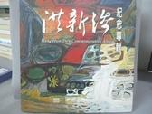 【書寶二手書T4/藝術_WFU】洪新添紀念專輯 = Hung Hsin Tien commemorative album