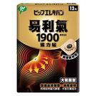 易利氣 1900磁力貼12粒【躍獅】
