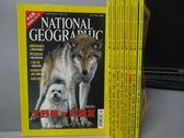 【書寶二手書T3/雜誌期刊_YKS】國家地理雜誌_2002/1~11月間_共9本合售_大野狼與好朋友等