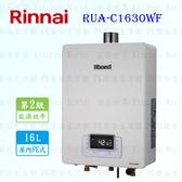 【PK廚浴生活館】高雄 林內牌熱水器 RUA-C1630WF 數位恆溫 16L 熱水器 強制排氣 無線遙控 RUA-C1630