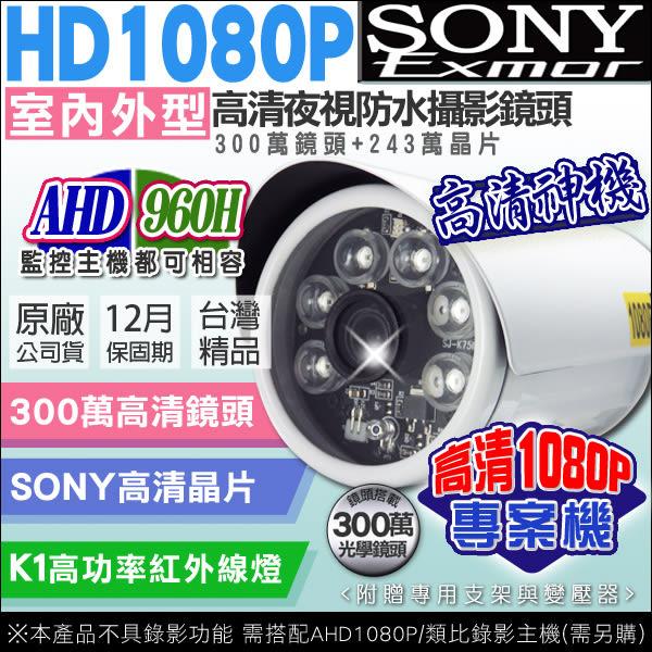 監視器 AHD/類比 1080P 6顆大功率紅外線燈 攝影機 SONY晶片 戶外 攝影機 UTC HD