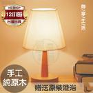 【現貨12H出貨】檯燈 簡約現代溫馨 實...