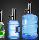 抽水器 電動抽水器桶裝水支架礦泉水桶飲水機水龍頭壓水器自動上水器  免運 維多