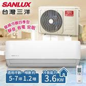 【台灣三洋SANLUX】5-7坪 變頻冷暖分離式冷氣。 一對一 /SAE-V36HF+SAC-V36HF(含基本安裝)