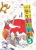 書立得-小學生童話字典5(二版)