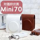 PGS7 富士 拍立得 皮套 - Mini70  Mini 70 附蓋款 皮套 2色可選【SCC5022】