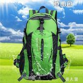 雙肩包防潑水書包登山包騎行水壺掛包男女款戶外運動旅行背包  yu3358『男人範』