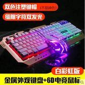摩箭機械手感鍵盤鼠標套裝背光有線鍵鼠遊戲電競網吧lol台式電腦