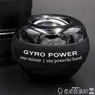 腕力球 腕力球100公斤男式60煉臂握力自啟動減壓靜音超級陀螺金屬離心球 爾碩 交換禮物