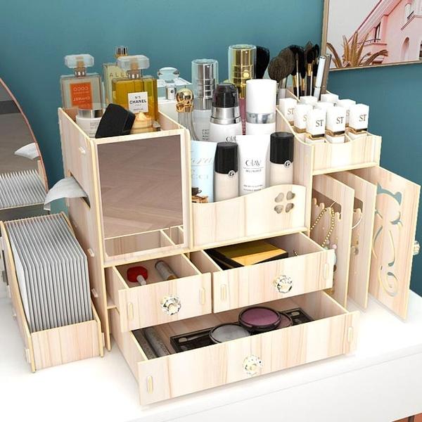 木質桌面整理化妝品收納盒抽屜帶鏡子收納盒置物架【櫻田川島】