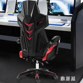 電腦椅 家用辦公椅可躺升降轉椅游戲座椅子午休競技椅電競椅TA4282【雅居屋】