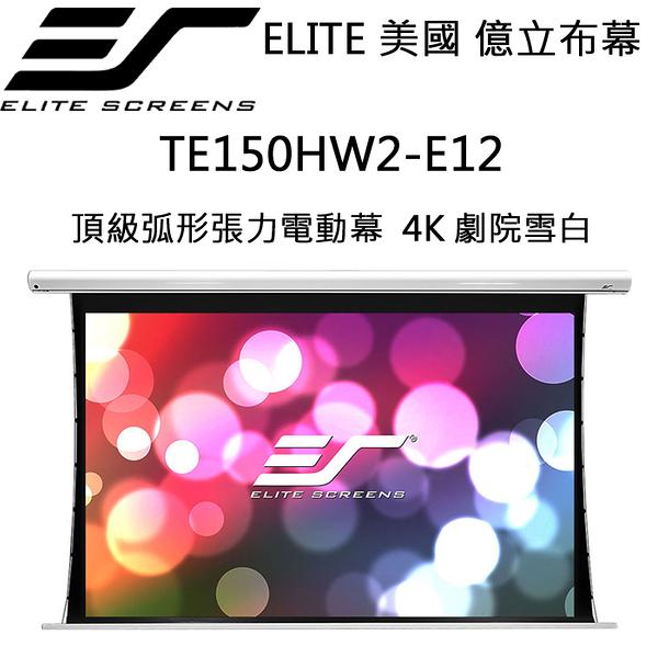 Elite Screens 美國 億立 布幕 【 TE150HW2-E12 】 150吋 16:9 頂級弧形張力電動幕 4K雪白布幕