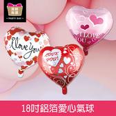 珠友 DE-03141 派對佈置-18吋鋁箔愛心氣球/浪漫歡樂場景裝飾/會場佈置(CDE)