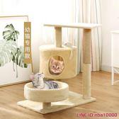 貓跳台出口歐洲小型貓爬架貓窩貓樹實木貓玩具幼貓爬架貓抓板貓跳台 JDCY潮流站