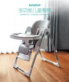 多功能兒童餐椅可折疊便攜小孩嬰兒寶寶吃飯座椅RM