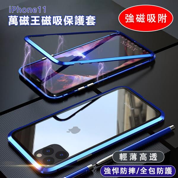 iPhone 11手機殼 iPhone 11pro萬磁王手機殼 iphone11 pro max手機殼 全包防摔 防刮防爆 全新款