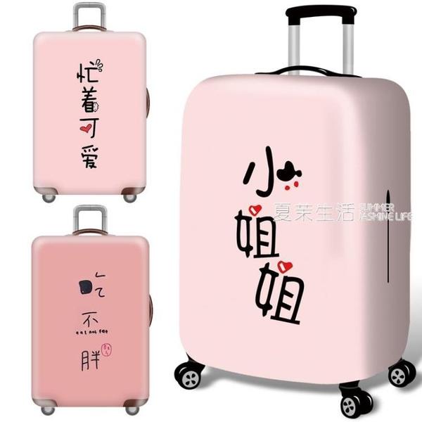 行李箱套 彈力行李箱保護套旅行箱套拉桿箱皮箱子罩20/24/28/30寸加厚耐磨·快速出貨