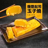【大口市集】日式玉子燒(起司/海苔)(約300g/包)