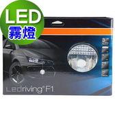 OSRAM LED FOG201圓形LED霧燈 (公司貨)