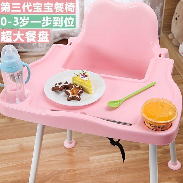 加大嬰兒童餐桌椅多功能igo『潮流世家』