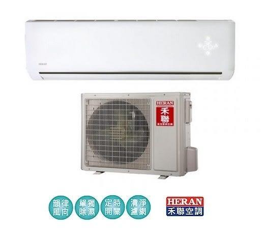 ↙0利率↙HERAN禾聯 約10-11坪 R410A變頻分離式冷氣HI-NP63/HO-NP63【南霸天電器百貨】