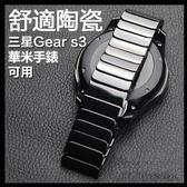 三星 Gear S3 手錶錶帶 陶瓷 竹節 錶帶 硬 商務錶帶 智慧錶帶 簡約 替換錶帶