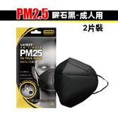 萊潔 防霾PM2.5  3D立體口罩 黑色/2入袋裝   *維康