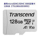 【新風尚潮流】創見 記憶卡 128GB Micro-SD 含 Mini-SD 轉卡套件 TS128GUSD300S-2