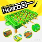 兒童足球玩具 6桿桌式足球機 桌面足球游戲3-6歲親子互動男孩禮物 js10373『miss洛羽』