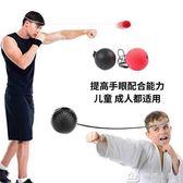 頭戴式拳擊速度球敏捷訓練反應球魔力球減壓發泄彈力球搏擊拳速球 娜娜小屋