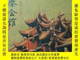 二手書博民逛書店罕見西秦會館18901 郭廣嵐、宋良曦 重慶出版社 ISBN:9