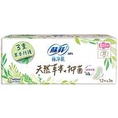 蘇菲極淨肌草本抑菌日用23cm x 12P x 3【愛買】